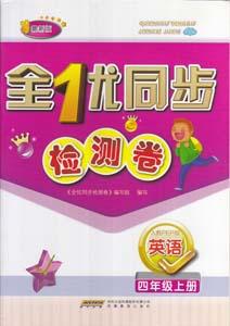 人教版四年级上册英语全优同步检测卷答案