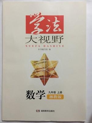 九年级上册数学学法大视野答案湘教版