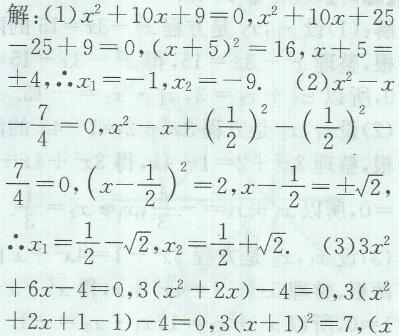 九年级上册数学教材第9页练习答案人教版图片