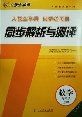 九年级上册数学同步解析与测评答案人教版