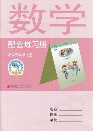 五年级上册数学配套练习册答案青岛版