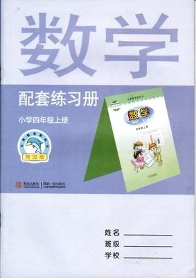 四年级上册数学配套练习册答案青岛版