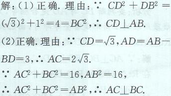 八年级上册数学教材第78页作业题答案浙教版图片
