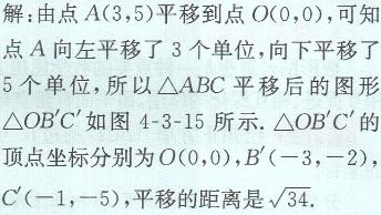 八年级上册数学教材第133页作业题答案浙教版图片