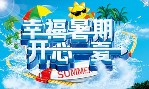 四年级暑假里的新鲜事作文