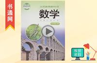 湘教版七年级上册数学基础班辅导