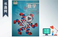北京课改版七年级上册数学基础班辅导