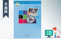 七年级数学同步基础班上册视频课程
