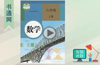 人教版八年级上册数学教学视频