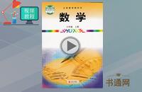 青岛版八年级上册数学基础班辅导