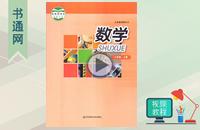 华师大版八年级上册数学基础班辅导