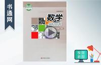 华师大版九年级上册数学基础班辅导