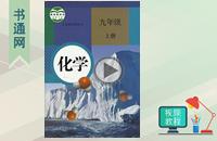 人教版九年级上册化学教学视频