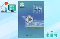 北京课改版九年级上册物理基础班辅导