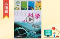 浙教版九年级上册科学基础班辅导