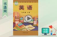外研版九年级上册英语基础班辅导