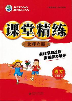 三年级上册语文课堂精练答案北师大版