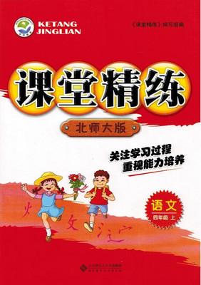 四年级上册语文课堂精练答案北师大版
