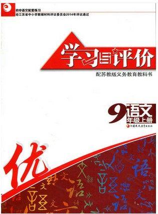 �Z文九年�上��W��c�u�r答案�K教版