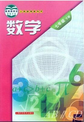 七年级下册数学书答案沪科版