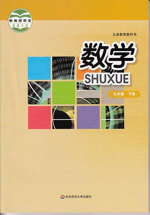 九年级下册数学书答案华东师大版