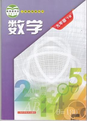 九年级下册数学书答案沪科版