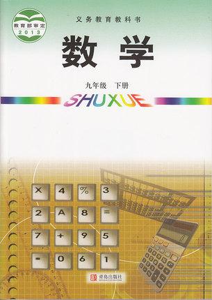 九年级下册数学书答案青岛版