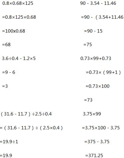 五 小数乘法和除法小数四则混合运算练习补充习题答案苏教版