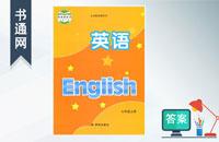 译林版七年级上册英语书答案