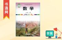 青岛版七年级上册数学书答案