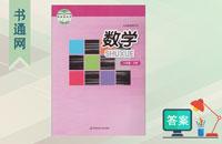 八年级下册数学书答案华东师大版