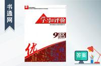 语文九年级上册学习与评价答案苏教版