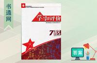 语文七年级上册学习与评价答案苏教版