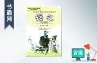 七年级下册龙虎娱乐国际城书答案人教版