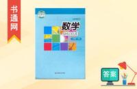 七年级下册数学书答案华东师大版