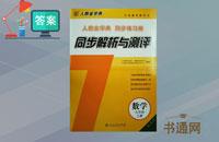 九年�上���W同步解析�c�y�u答案人教版