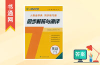 九年级上册英语同步解析与测评答案人教版
