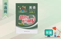 上教版九年级下册英语知识与能力训练答案