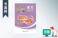 人教版八年级上册bet360备用网址知识与能力训练答案
