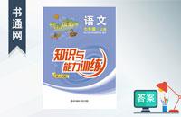 人教版七年级上册龙虎娱乐国际城知识与能力训练答案