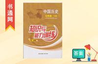 人教版七年级下册历史知识与能力训练答案
