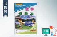 五年级上册数学作业本答案浙教版