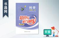 六年级上册科学知识与能力训练答案教科版
