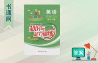 粤教朗文版六年级下册英语知识与能力训练答案