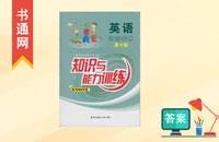 粤教朗文版五年级下册英语知识与能力训练答案