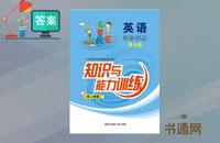 上教版四年级上册英语知识与能力训练答案