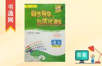 五年级上册语文同步导学与优化训练答案人教版