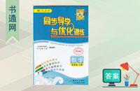 五年级上册数学同步导学与优化训练答案人教版