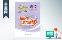 三年级上册语文知识与能力训练答案人教版