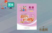 上教版三年级上册英语知识与能力训练答案